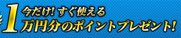 1万円分のポイントプレゼント
