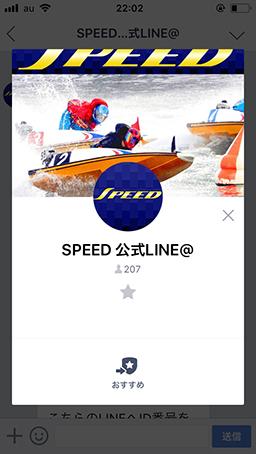 スピードのLINE@