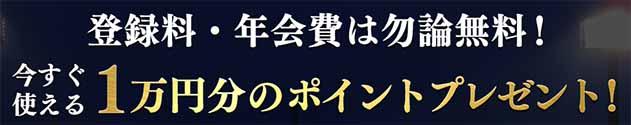 1万円のポイントプレゼント