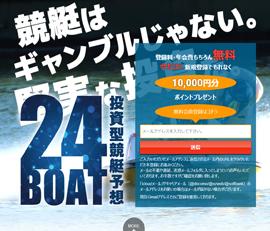 24BAOT(ボート)