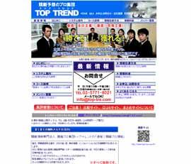 トップトレンド(TOP TREND)