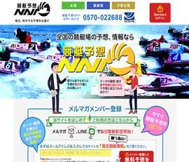競艇予想NAVI(競艇予想ナビ)
