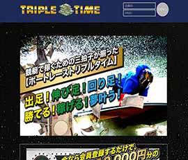トリプルタイム(TRIPLE TIME)