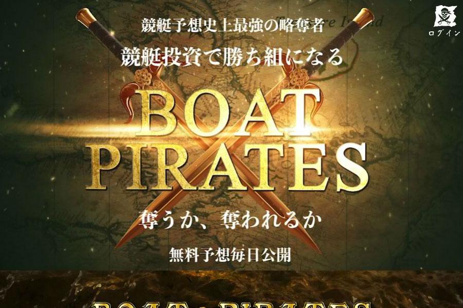 ▽▽ ボートパイレーツ ▽▽